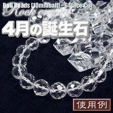 丸玉ビーズ◆10mm玉◆〜64面カット〜ロッククリスタル[水晶]〈連〉