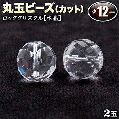丸玉ビーズ◆12mm玉◆〜64面カット〜・ロッククリスタル[水晶]〈2玉〉