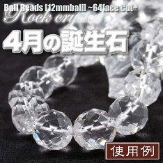 丸玉ビーズ◆12mm玉◆〜64面カット〜・ロッククリスタル[水晶]〈連〉