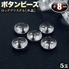ボタンビーズ◆8mm◆ロッククリスタル[水晶]〈5玉〉