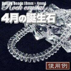 ボタンビーズ◆8mm◆ロッククリスタル[水晶]〈連〉