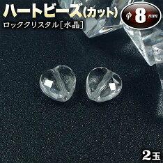 ハートビーズ◆8mm×8mm◆〜多面カット〜ロッククリスタル[水晶]〈2玉〉