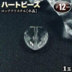 ハートビーズ◆12mm×12mm◆〜多面カット〜ロッククリスタル[水晶]〈1玉〉