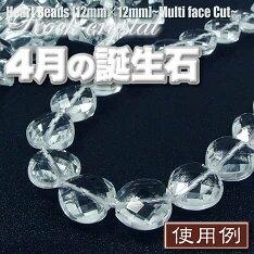 ハートビーズ◆12mm×12mm◆〜多面カット〜ロッククリスタル[水晶]〈連〉