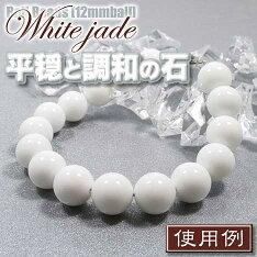 ホワイトジェイド[白翡翠]・丸玉ビーズ◆12mm玉◆〈2玉入〉