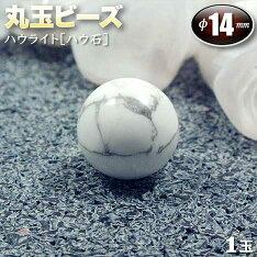丸玉ビーズ◆14mm玉◆・ハウライト[ハウ石]〈1玉〉