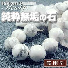 丸玉ビーズ◆14mm玉◆・ハウライト[ハウ石]〈連〉