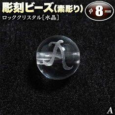 彫刻ビーズ◆8mm◆〜アルファベット【A】素彫り〜・ロッククリスタル[水晶]〈1玉〉