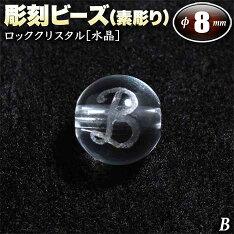 彫刻ビーズ◆8mm◆〜アルファベット【B】素彫り〜・ロッククリスタル[水晶]〈1玉〉