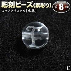 彫刻ビーズ◆8mm◆〜アルファベット【E】素彫り〜・ロッククリスタル[水晶]〈1玉〉