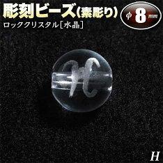 彫刻ビーズ◆8mm◆〜アルファベット【H】素彫り〜・ロッククリスタル[水晶]〈1玉〉