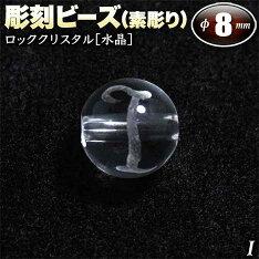 彫刻ビーズ◆8mm◆〜アルファベット【I】素彫り〜・ロッククリスタル[水晶]〈1玉〉