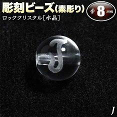 彫刻ビーズ◆8mm◆〜アルファベット【J】素彫り〜・ロッククリスタル[水晶]〈1玉〉