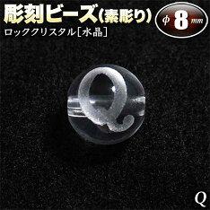 彫刻ビーズ◆8mm◆〜アルファベット【Q】素彫り〜・ロッククリスタル[水晶]〈1玉〉