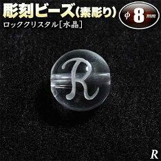 彫刻ビーズ◆8mm◆〜アルファベット【R】素彫り〜・ロッククリスタル[水晶]〈1玉〉