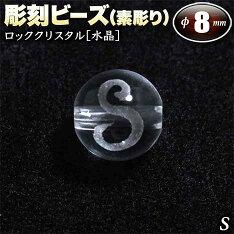 彫刻ビーズ◆8mm◆〜アルファベット【S】素彫り〜・ロッククリスタル[水晶]〈1玉〉