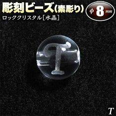 彫刻ビーズ◆8mm◆〜アルファベット【T】素彫り〜・ロッククリスタル[水晶]〈1玉〉