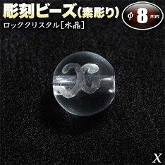 彫刻ビーズ◆8mm◆〜アルファベット【X】素彫り〜・ロッククリスタル[水晶]〈1玉〉