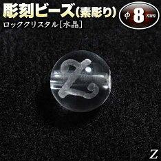 彫刻ビーズ◆8mm◆〜アルファベット【Z】素彫り〜・ロッククリスタル[水晶]〈1玉〉
