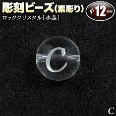 彫刻ビーズ◆12mm◆〜アルファベット【C】素彫り〜・ロッククリスタル[水晶]〈1玉〉