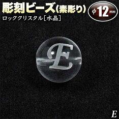 彫刻ビーズ◆12mm◆〜アルファベット【E】素彫り〜・ロッククリスタル[水晶]〈1玉〉
