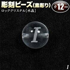 彫刻ビーズ◆12mm◆〜アルファベット【I】素彫り〜・ロッククリスタル[水晶]〈1玉〉