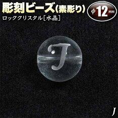 彫刻ビーズ◆12mm◆〜アルファベット【J】素彫り〜・ロッククリスタル[水晶]〈1玉〉