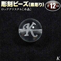 彫刻ビーズ◆12mm◆〜アルファベット【K】素彫り〜・ロッククリスタル[水晶]〈1玉〉