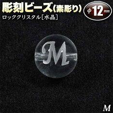 彫刻ビーズ◆12mm◆〜アルファベット【M】素彫り〜・ロッククリスタル[水晶]〈1玉〉
