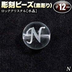 彫刻ビーズ◆12mm◆〜アルファベット【N】素彫り〜・ロッククリスタル[水晶]〈1玉〉