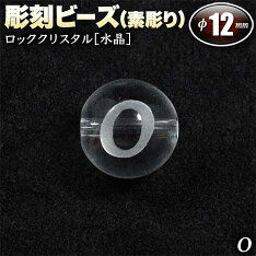 彫刻ビーズ◆12mm◆〜アルファベット【O】素彫り〜・ロッククリスタル[水晶]〈1玉〉