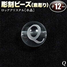 彫刻ビーズ◆12mm◆〜アルファベット【Q】素彫り〜・ロッククリスタル[水晶]〈1玉〉