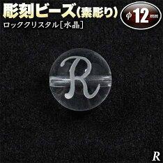 彫刻ビーズ◆12mm◆〜アルファベット【R】素彫り〜・ロッククリスタル[水晶]〈1玉〉