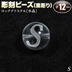 彫刻ビーズ◆12mm◆〜アルファベット【S】素彫り〜・ロッククリスタル[水晶]〈1玉〉