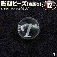 彫刻ビーズ◆12mm◆〜アルファベット【T】素彫り〜・ロッククリスタル[水晶]〈1玉〉