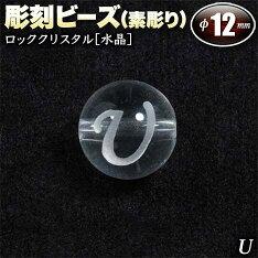 彫刻ビーズ◆12mm◆〜アルファベット【U】素彫り〜・ロッククリスタル[水晶]〈1玉〉
