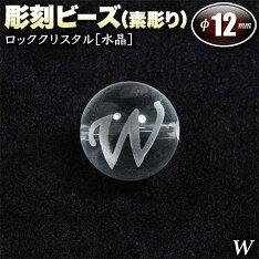 彫刻ビーズ◆12mm◆〜アルファベット【W】素彫り〜・ロッククリスタル[水晶]〈1玉〉