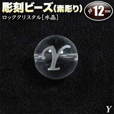 彫刻ビーズ◆12mm◆〜アルファベット【Y】素彫り〜・ロッククリスタル[水晶]〈1玉〉