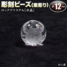 彫刻ビーズ◆12mm◆〜12星座【かに座】素彫り〜・ロッククリスタル[水晶]〈1玉〉