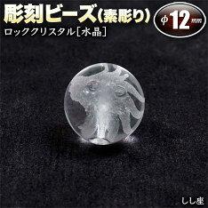 彫刻ビーズ◆12mm◆〜12星座【しし座】素彫り〜・ロッククリスタル[水晶]〈1玉〉