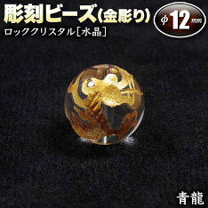 彫刻ビーズ◆12mm◆〜四神獣【青龍】金彫り〜・ロッククリスタル[水晶]〈1玉〉