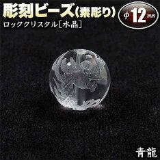 彫刻ビーズ◆12mm◆〜四神獣【青龍】素彫り〜・ロッククリスタル[水晶]〈1玉〉
