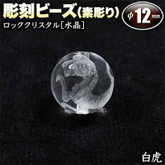 彫刻ビーズ◆12mm◆〜四神獣【白虎】素彫り〜・ロッククリスタル[水晶]〈1玉〉