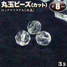 丸玉ビーズ◆8mm玉◆〜スターカット〜・ロッククリスタル[水晶]〈3玉〉