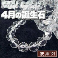 丸玉ビーズ◆8mm玉◆〜スターカット〜・ロッククリスタル[水晶]〈連〉