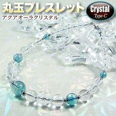 丸玉ブレスレット◆クリスタルVer.◆〜C-Type〜アクアオーラクリスタル
