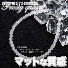 フロスティクォーツ[つや消し水晶]・丸玉ブレスレット◆4mm玉◆