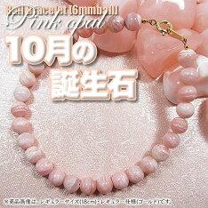 ピンクオパール[蛋白石]・丸玉ブレスレット◆6mm玉◆