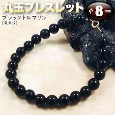 丸玉ブレスレット◆8mm玉◆ブラックトルマリン[電気石]