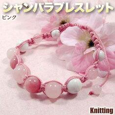 マルチパワー編み込みブレスレット・ピンク